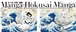"""Manga Hokusai Manga"" exhibition at the Japan information and cultural center"