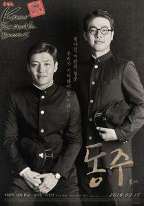 """Dongju, the Portrait of a Poet""  (Lee Jun-ik)"
