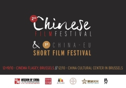"""First """"China-EU Youth Short Film Festival"""", on Oct. 12th., inBrussels"""