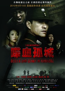 chine-mort-et-gloiredeath-and-glory-in-chengde-poster-aug